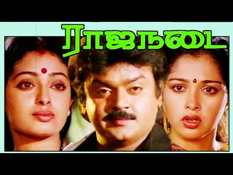 Rajanadai 1989 | Tamil Full Movie | Vijayakanth, Seetha, Gouthami | Cinema Junction | HD
