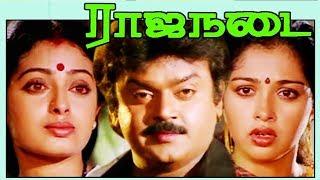 Rajanadai 1989 | Tamil Full Movie | Vijayakanth, Seetha, Gouthami | Cinema Junction | HD