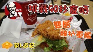 [窮L遊記·香港篇] #05 雞全部都係雞!女仔有冇可能90秒食晒KFC雙層雞扒軍艦?