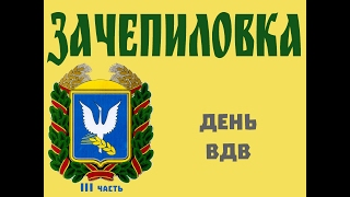Праздник памяти и военного братства. В Зачепиловке отметили День ВДВ часть 3