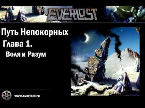 Воля и разум (Ария Cover) (Путь Непокорных 2011) - Everlost - радио версия