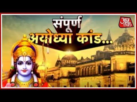 The Story Of Ayodhya | How Ayodhya's Ram Janmabhoomi Rewrote The History Of Modern India!