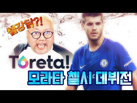 감스트 : 모라타 첼시 데뷔전 토레타가 되다?! 첼시팬 감스트 대폭발, 첼시를 왜 무시해!!! (Football Talk)