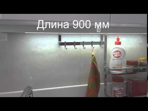 Cветильник под шкафы для кухни Vela
