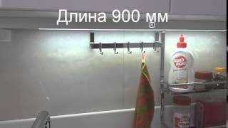 Cветильник под шкафы для кухни Vela(Светодиодный светильник под шкафы для кухни Vela удобная и практичная вещь. Любая хозяйка по достоинству..., 2015-05-21T06:36:13.000Z)