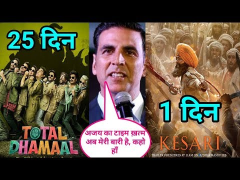 Total Dhamaal Box Office Collection Vs Kesari Box Office Collection Today Report