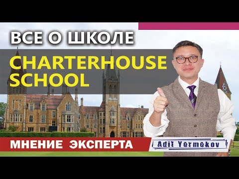 ????? ? ?????? | ??? ??????? ????? | ??????????? | Charterhouse School