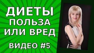Диеты: польза или вред? Видео #5. Гормоны.