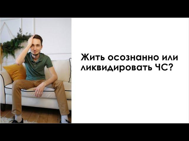 Жить осознанно или ликвидировать ЧС?  | Дмитрий Науменко