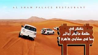 مطعم قصر الشام