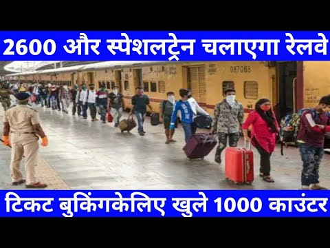 2600 MORE SPECIAL TRAINS FOR MIGRANTS LABOURER/1000 MORE COUNTER FOR TICKETS BOOKING/2600 नयी ट्रेने