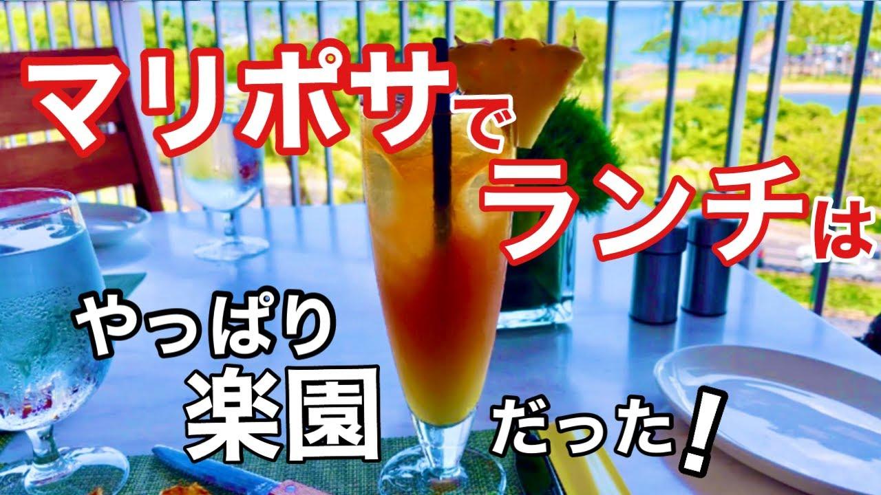 【ハワイ!再開したマリポサはやっぱり楽園だった!】アラモアナのマリポサが再開したのでランチに! ハワイのパンデミック以降臨時休業していたマリポサは日本人にも大人気です!
