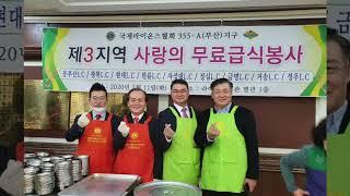 박희종 3지역 사랑의무료급십봉사
