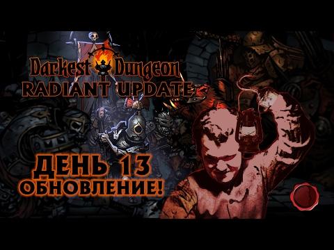 Темнейшее Подземелье [13] - Radiant Update! ЧТО НОВОГО В ИГРЕ?