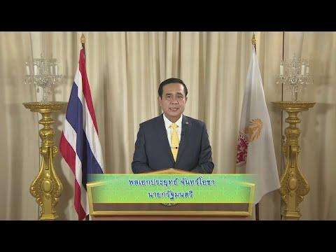 นายกรัฐมนตรีกล่าวคำอวยพรปีใหม่ 2558 (1 ม.ค.58) [HD]