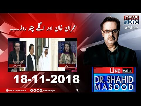 Live with Dr.Shahid Masood   18-November-2018   PM Imran Khan   Saudi Arabia   Asif Zardari
