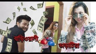 Video Bangla Funny Video Bariwali VS Vharatia download MP3, 3GP, MP4, WEBM, AVI, FLV Januari 2018