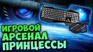 ИГРОВОЙ АРСЕНАЛ ПРИНЦЕССЫ | Распаковка AULA Expert Combo(Интернет-магазин: http://goo.gl/0WmJPI Распаковка Игрового набора из мышки AULA Ghost Shark, клавиатуры AULA Be Fire и коврика..., 2016-04-04T08:00:49.000Z)