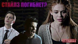 КТО УМРЕТ В 6 СЕЗОНЕ ВОЛЧОНКА??? Teen Wolf