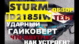 Закрутим гайки!  Гайковерт Sturm ID2185IW - обзор, тест, как устроен?
