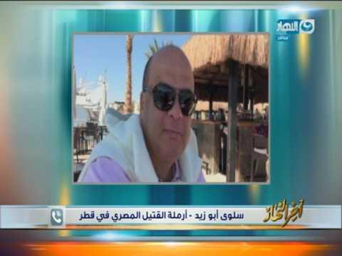اخر النهار | أرملة رجل الاعمال المصري المقتول في قطر تكشف تفاصل اخر لحظات حياتة