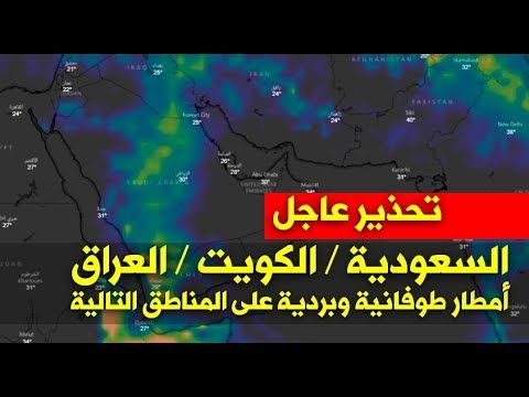 تحذير : امطار طوفانية وبردية متوقعة على المناطق التالية في السعودية والكويت والعراق