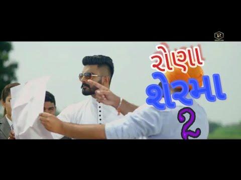 Rona Sherma _2 ( રોણા શેરમા )full gujrati _best video _song _gita Rabari _in 2017!!!
