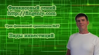 видео Виды инвестиций.(10-1)
