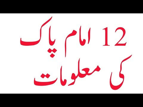 12 imam pak, imam ,islamic history in urdu,islam history