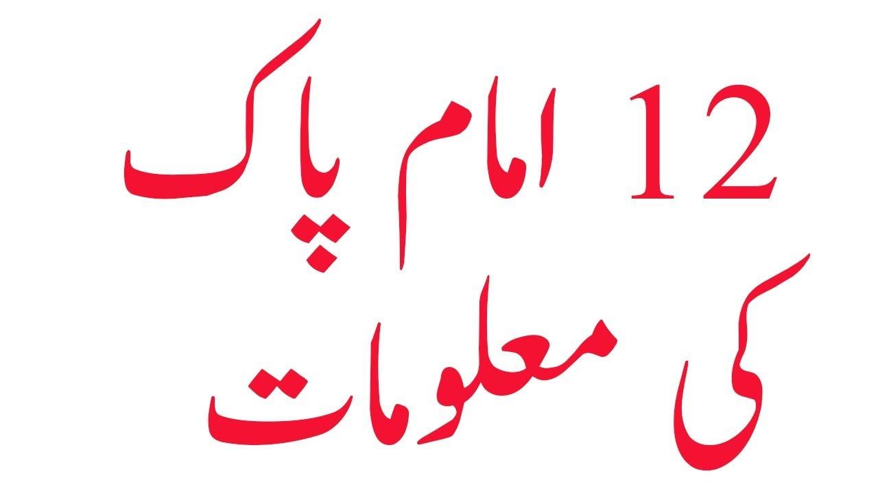 12 imam pak, imam ,islamic history in urdu,islam history ,islamic  knowledge, islam, islam in urdu,