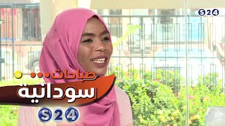 تجربة الفيديو كليب مع الفنانة انصاف فتحي - صباحات سودانية