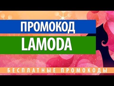Промокод Lamoda - как получить скидку в Ламода