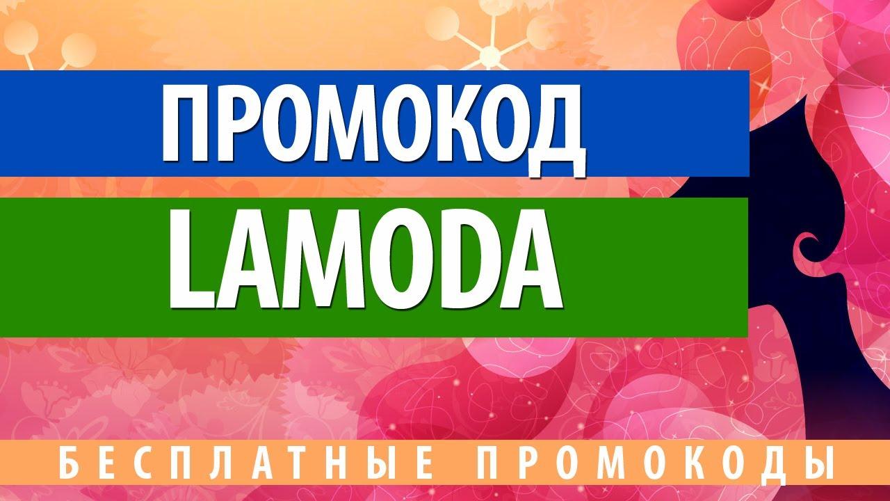 Промокоды Lamoda