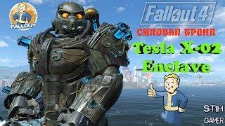 Fallout 4 Тесла X-02 Силовая Броня Анклава