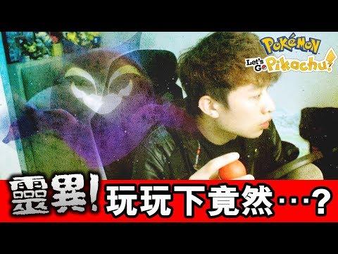 【Pokémon: Let's Go#5】😱「紫苑鎮」都市傳說?靈異事件竟發生在我身上!?最後故事超感動😭~:(Pikachu/Eevee)