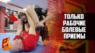 Только рабочие БОЛЕВЫЕ приемы от бойца UFC Алексея Олейника - техника ММА