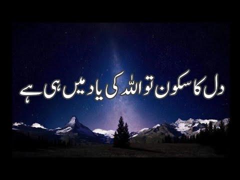 Heart touching recitation of Surah Ar-Ra'd with urdu translation