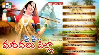 Repeat youtube video Telugu Janapadalu - Sai Sai Maradhalu Pilla  Janapadalu | Telangana Folk Songs Juke Box