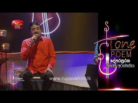Dineka Apa Hamu Una @ Tone Poem with Lalith Ponnamperuma & Udesh Indula