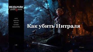 Ведьмак 3. Как убить Нитраля