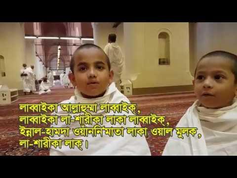 এহরাম বাঁধার নিয়ম ওমরা ও হজ্জের- মাকারিম (৩৩) Ehram at Miqat Mosque