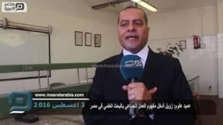 مصر العربية | عميد علوم: زويل أدخل مفهوم العمل الجماعي بالبحث العلمي في مصر