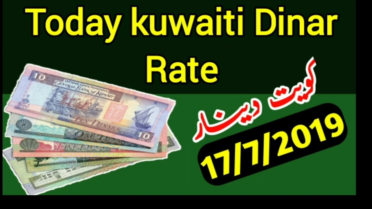 Today Kuwait Dinar Rate 17 7 2019 Daily