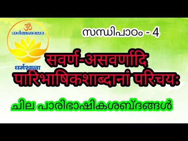 सवर्ण-असवर्णादि पारिभाषिकशाब्दानां परिचयः, ചില പാരിഭാഷിക ശബ്ദങ്ങൾ, Dr. Sudheesho.s Dharmasala