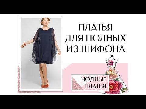 b46513b0253 Платья из шифона для полных женщин - Лучшие приколы. Самое ...