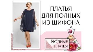 Платья из шифона для полных женщин