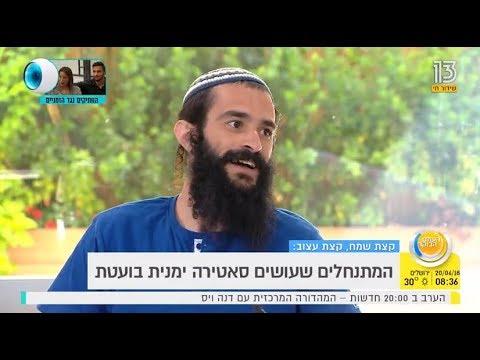 """ראיון אצל אברי גלעד ב""""העולם הבוקר"""" רשת (13) - על צבר, סאטירה ומציאות"""