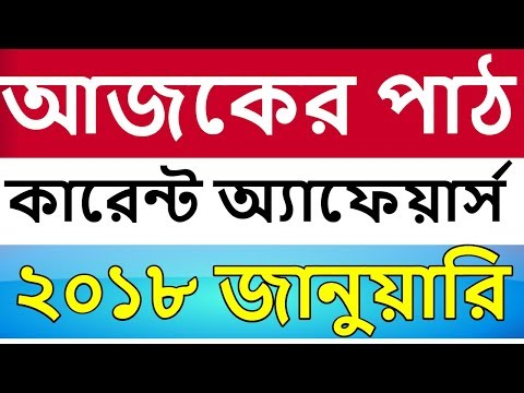Current Affairs 2018 january  in BENGALI|GK TIME |  FULL |GK TIME|