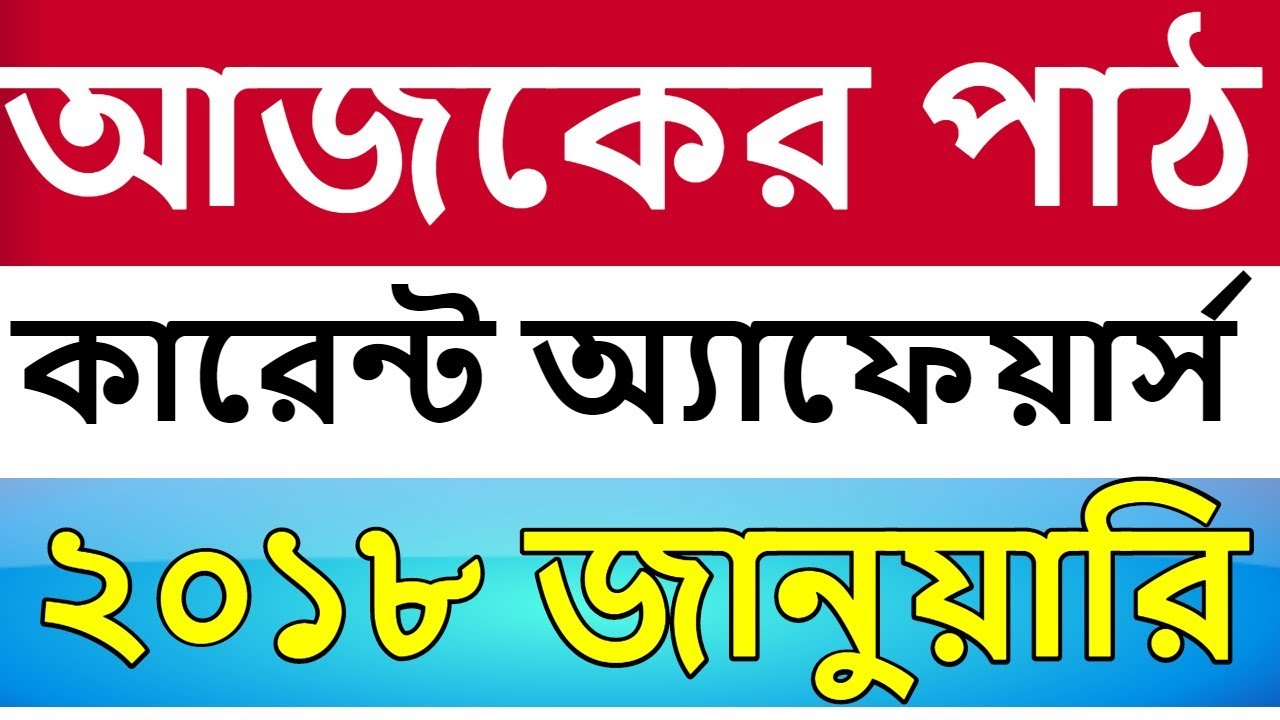 Machine pdf time bangla