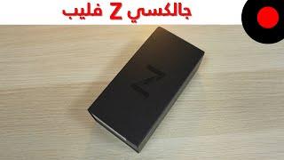فتح صندوق سامسونج جالاكسي Z فليب Galaxy Z Flip  .. ومقارنة بينه وبين الجالاكسي فولد !